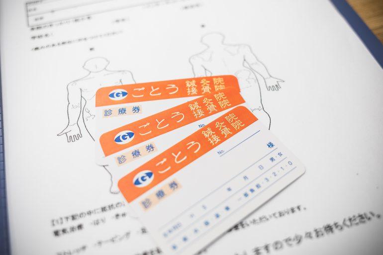 スポーツのケガ|新潟市秋葉区