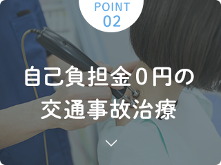 自己負担金0円の交通事故治療
